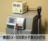 GSD 308nm准分子激光皮肤治疗仪